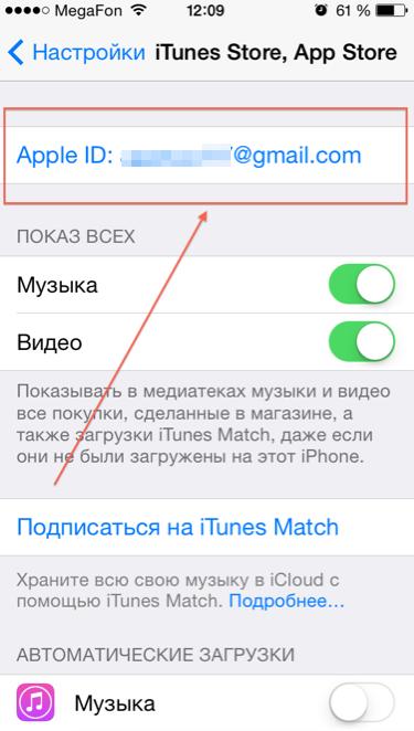 Прсемув апп сторе все время предоагает купить приложения